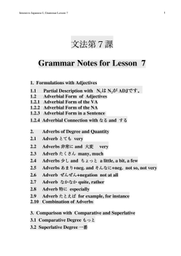 文法第7課 Grammar Notes for Lesson 7
