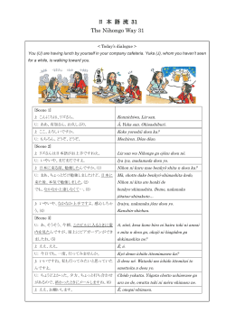 日 本 語 流 31 The Nihongo Way 31