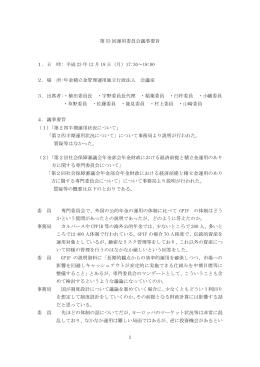 議事要旨[PDF:190KB]