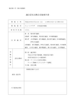 リュートプラザ会場意見交換会報告書 [101KB pdfファイル]
