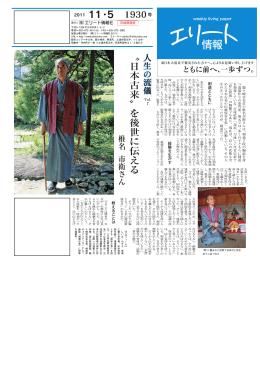 〝日本古来〟を後世に伝える ・ 11 5