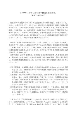バブル/デフレ期の日本経済と経済政策