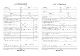 A型肝炎予防接種問診票 A型肝炎予防接種問診票