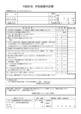 A型肝炎 予防接種予診票