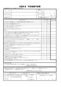 予診票[PDF:232KB]