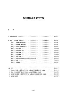 (5)鳥羽商船高等専門学校
