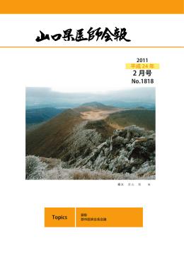 2 月号 - 山口県医師会