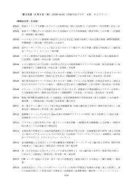 ポスター発表3日目(9月8日)