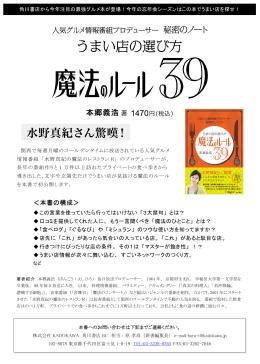角川書店から今年注目の最強グルメ本が登場!