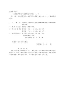議案第88号 工事請負契約の変更契約の締結について 次の