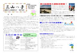 27年6月(PDF形式 1412キロバイト)