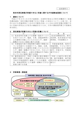 追加資料3 秋田市居住実態が把握できない児童に関する庁内連絡会