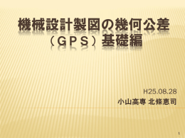 機械設計製図の幾何公差(GPS)