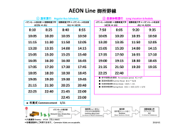 AEON Line 御所野線