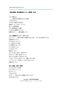 【荒井商店 荒井隆宏のペルー料理】目次