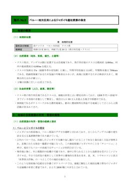 詳細資料 [PDF 394KB]