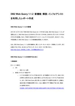 DB2 Web Query 1.1.2 新機能 解説:インフォアシストを利用した