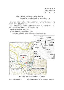 大涌谷(箱根山)に増設した空振計の運用開始 及び遠望カメラ