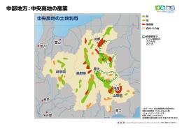 中部地方:中央高地の産業
