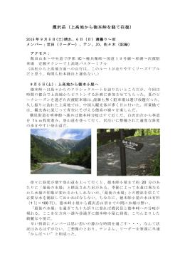 霞沢岳(上高地から徳本峠を経て往復)