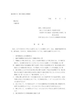 様式第6号(第3条第4項関係) 平成 年 月 日 (提出先) 川越市長 商号