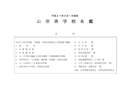 山 形 県 学 校 名 鑑