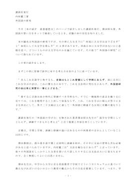- 1 - 講談社発行 内村鑑三著 外国語の研究 今月[本の紹介 読書感想文