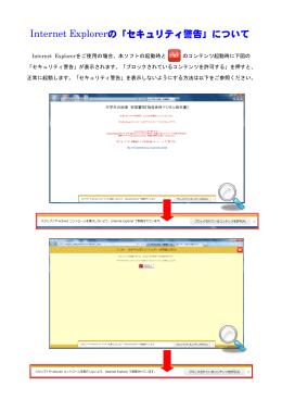Internet Explorerの「セキュリティ警告」について
