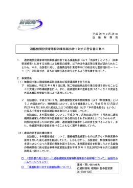 渡邉和彦に対する警告書の発出について(H26.9.26)(PDF