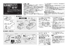 充電方法 1 警告・注意 自転車への取付方法 2 JP