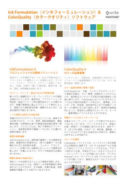 Ink Formulation(インキフォーミュレーション)& ColorQuality(カラー