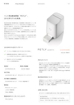 """ペット用自動給餌器""""PETLY""""、 2015 年モデルを発表。"""