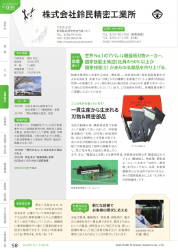 No.039 株式会社鈴民精密工業所 (PDF形式 1036 キロバイト)