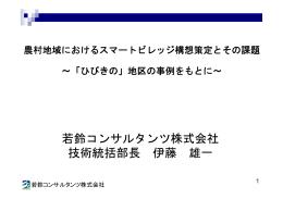 若鈴コンサルタンツ株式会社 技術統括部長 伊藤 雄一