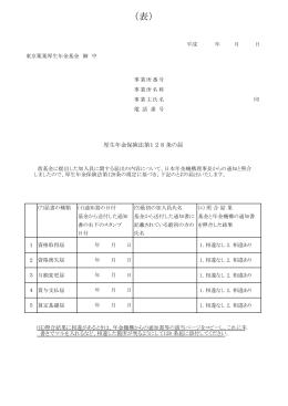 第 128条の届 - 東京薬業厚生年金基金