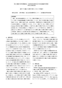 海外での遺伝子治療の現状と日本との相違点 A.研究目的