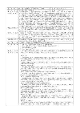 行政法2(行政救済法)