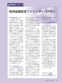欧州金融安定ファシリティ(EFSF)