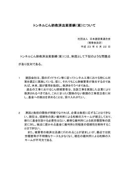 トンネルじん肺救済法案要綱(案)について