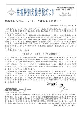 笑顔溢れる日本一ハッピーな運動会を目指して