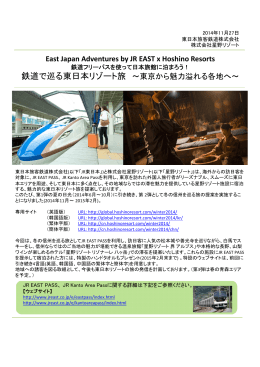 East Japan Adventures by JR EAST x Hoshino Resorts