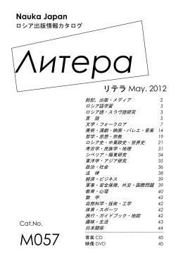 Nauka Japan リテラ May. 2012