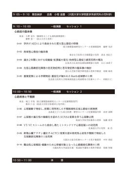 9:05~9:10 開会挨拶 会長 小垣 滋豊 (大阪大学大学院医学系研究科