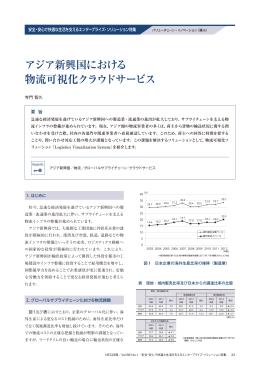 アジア新興国における 物流可視化クラウドサービス