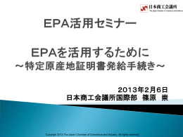 「EPAを活用するために ~特定原産地証明書発給手続き~」(PDF)