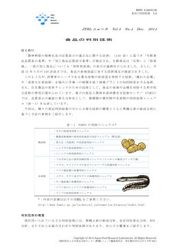 JFRL ニュース Vol.5 No.4 Dec. 2014