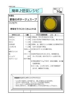 野菜のポタージュスープ(松葉地域)(PDF形式 88キロバイト)