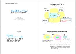 自己適応システム - 日本大学 杉山研究室