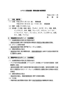 APEC首脳会議・閣僚会議結果概要(平成23年11月)(PDF:154KB)