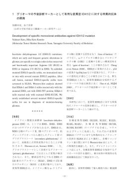 1 グリオーマの予後診断マーカーとして有用な変異型 IDH1/2 - J